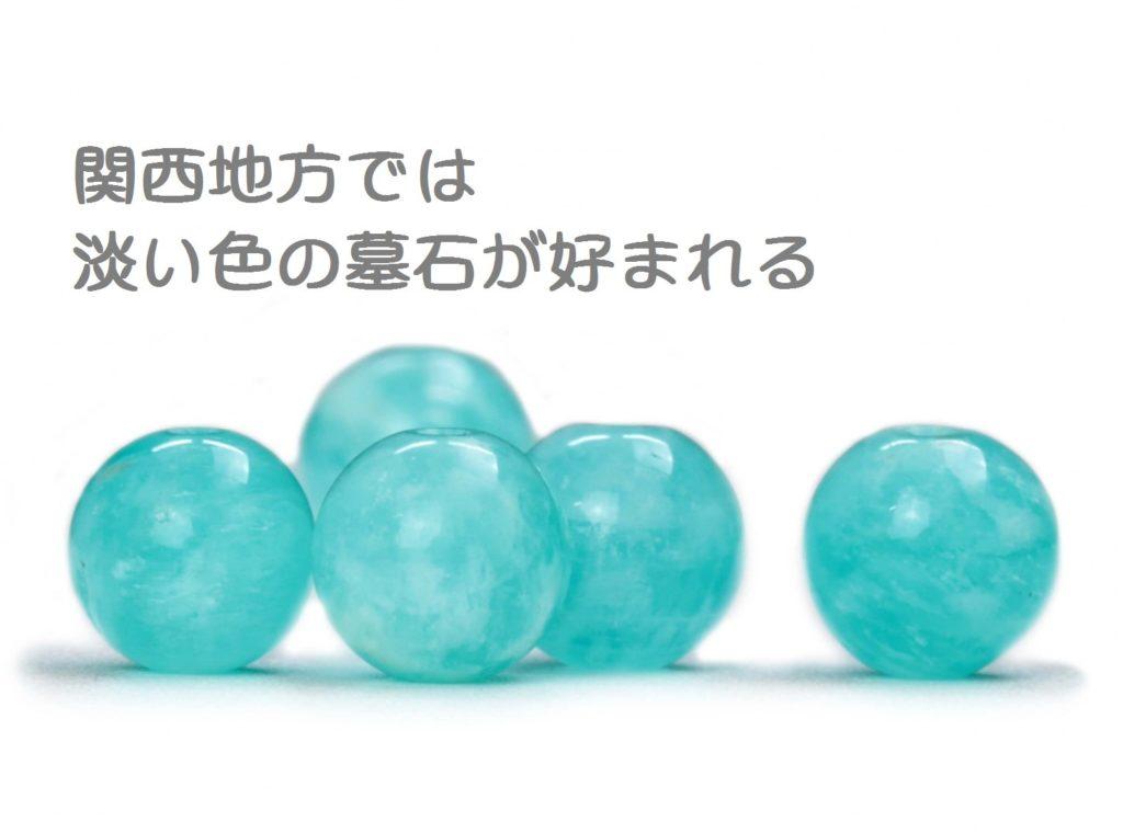 関西地方では淡い色の墓石が好まれる