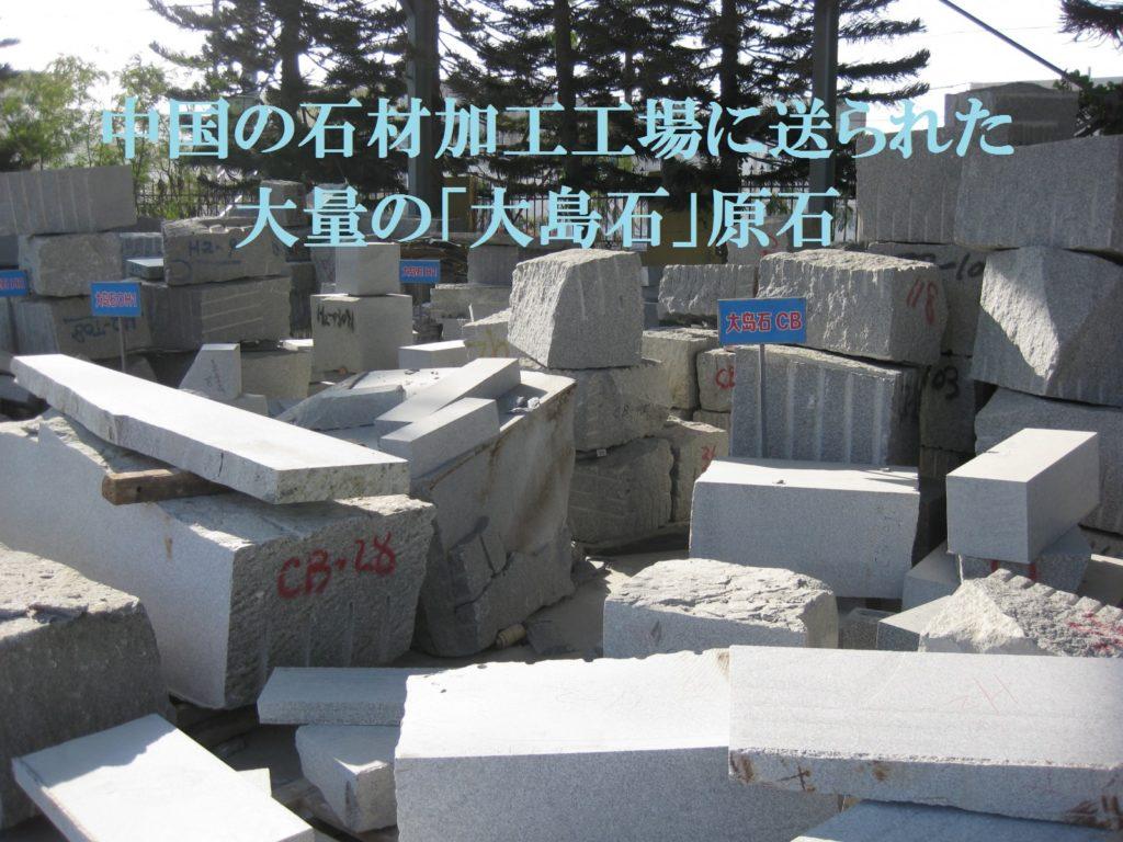 中国加工の国産墓石とは?