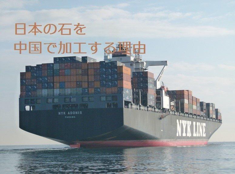 日本の石を中国で加工する理由