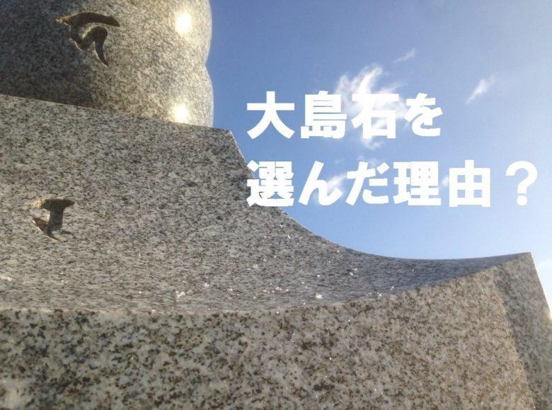 大島石を選んだ理由?