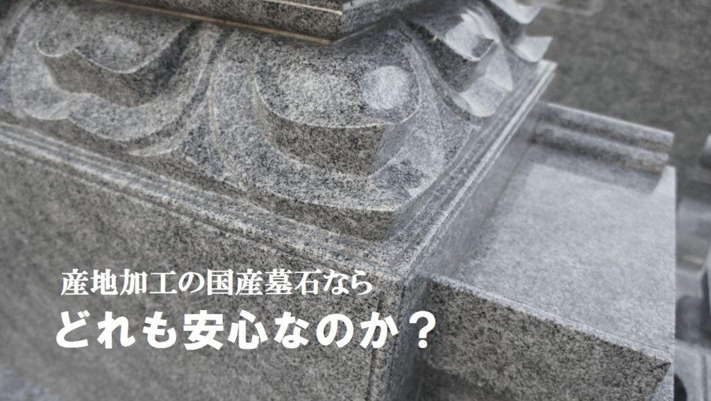 産地加工の国産墓石ならどれも安心なのか?