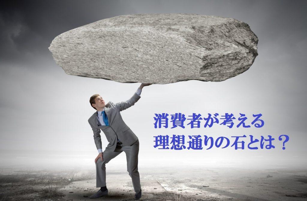 消費者が考える理想通りの石とは?
