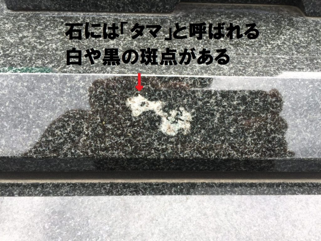 石には「タマ」と呼ばれる黒や白の斑点がある