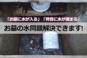 「お墓に水が入る」「骨壺に水が溜まる」お墓の水問題解決できます
