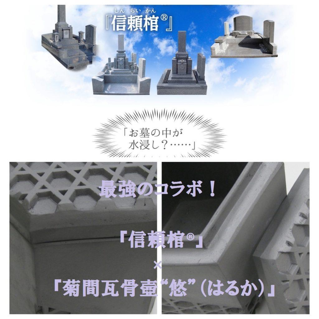 """最強のコラボ!『信頼棺®』×『菊間瓦骨壺""""悠""""(はるか)』"""