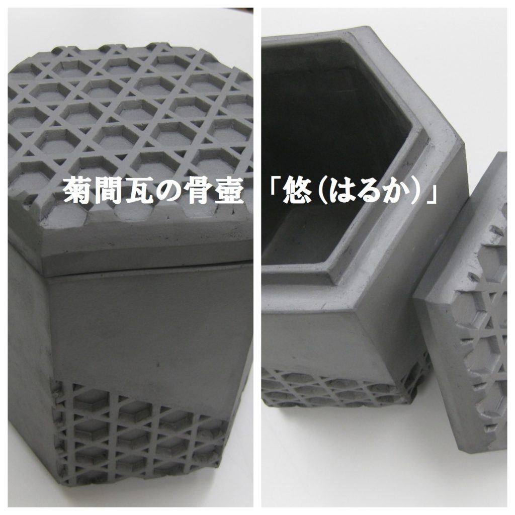 菊間瓦の骨壺「悠(はるか)」