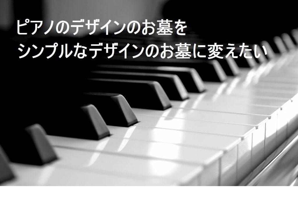 ピアノのデザインのお墓をシンプルなデザインのお墓に変えたい