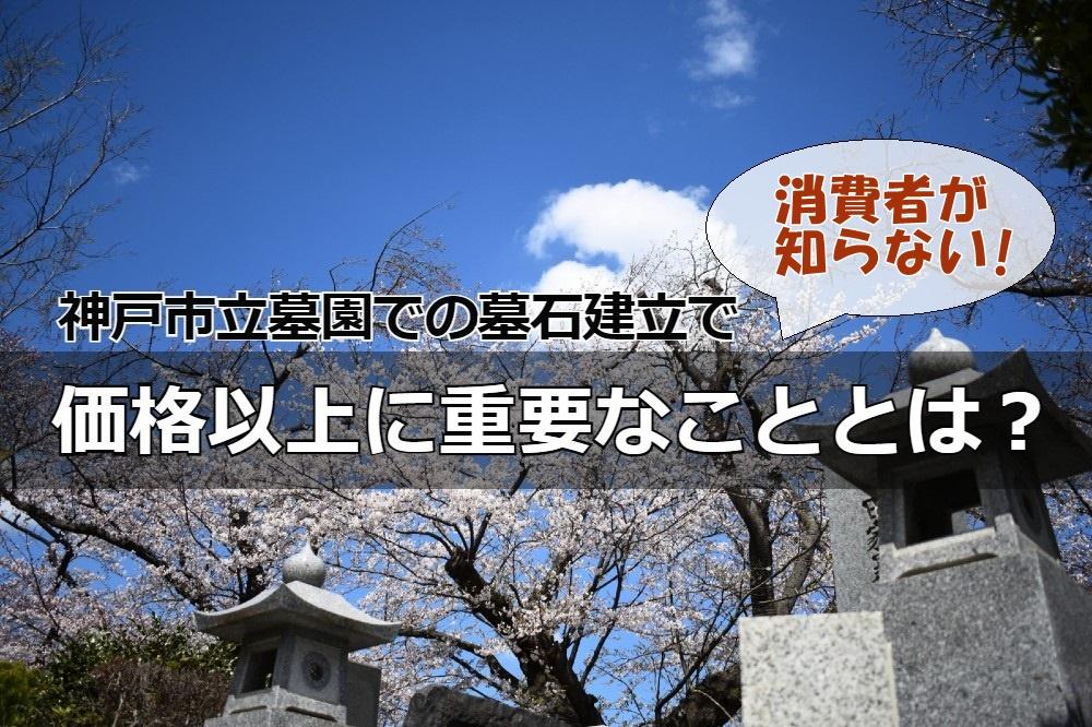 神戸市立墓園での墓石建立で消費者が知らない価格以上に重要なこととは?