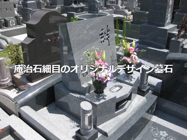 庵治石細目のオリジナルデザイン墓石