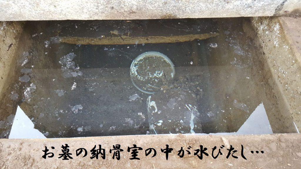 お墓の納骨室の中が水びたし…