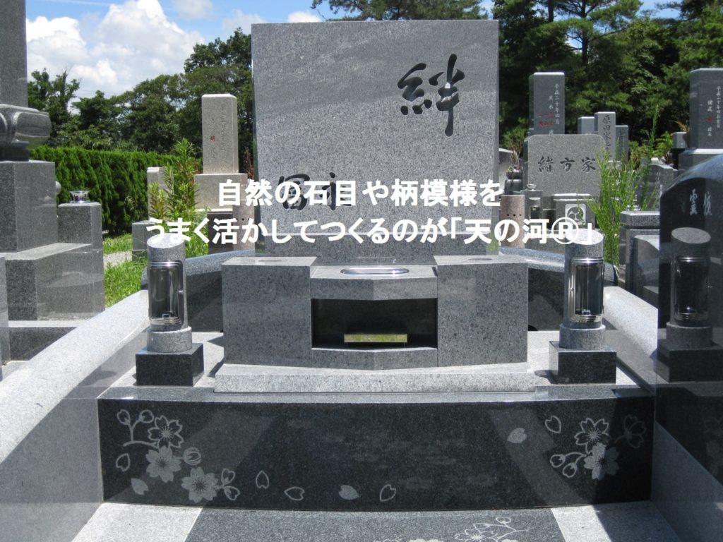 庵治石細目でつくった世界で一つだけのオリジナルデザイン墓石