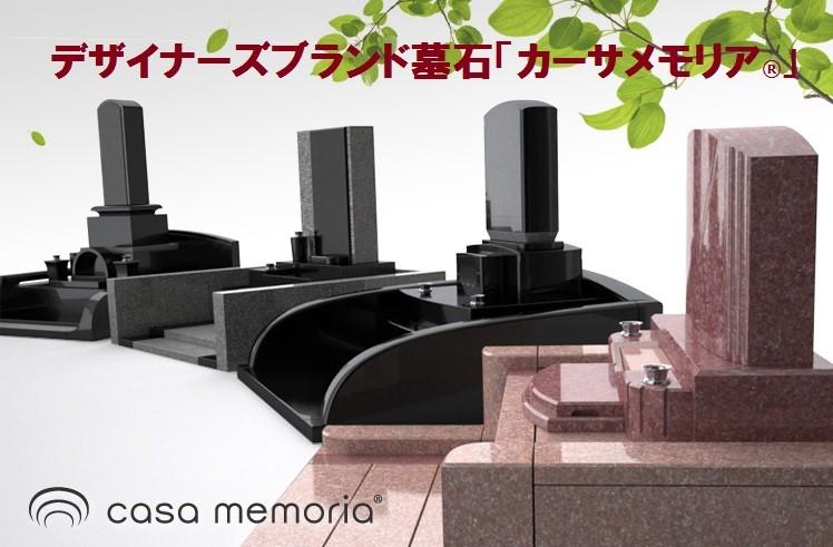 デザイナーズブランド墓石「casa memoria カーサメモリア®」
