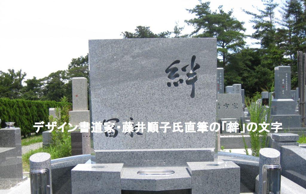 デザイン書道家・藤井順子氏直筆の「絆」の文字