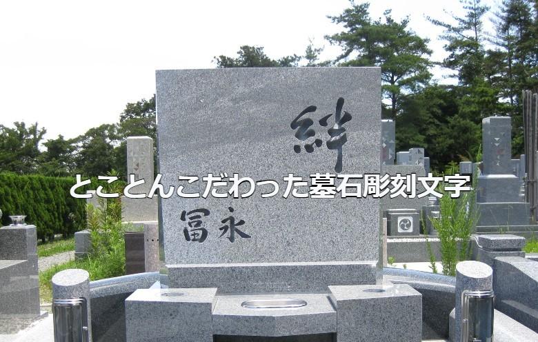 とことんこだわった墓石彫刻文字