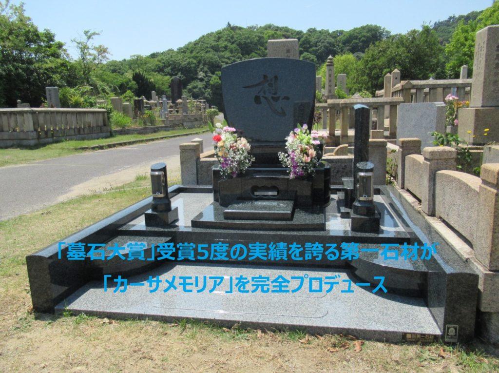 「墓石大賞」受賞5度の実績を誇る第一石材が「カーサメモリア」を完全プロデュース