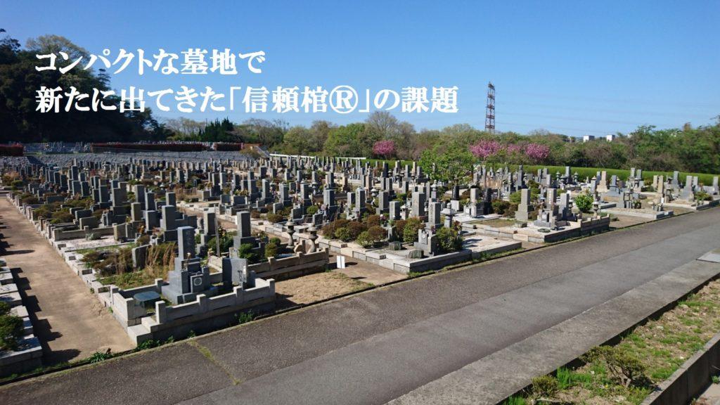 コンパクトな墓地で新たに出てきた「信頼棺®」の課題