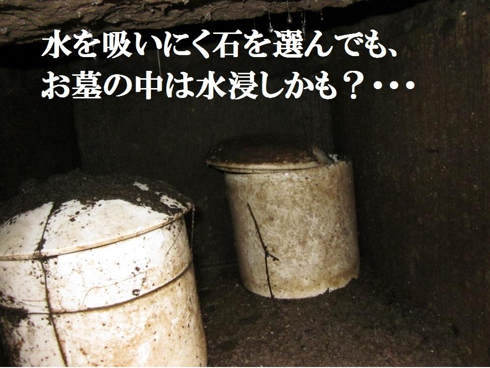 水を吸いにく石を選んでも、お墓の中は水浸しかも?・・・
