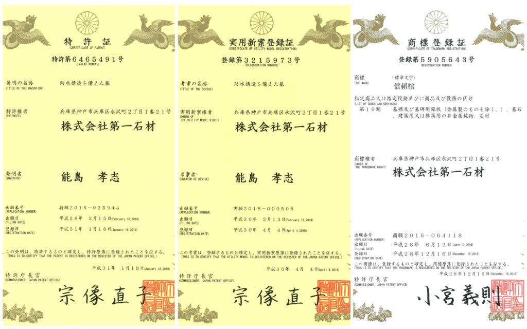 「信頼棺®」は登録商標、特許・実用新案登録の技術です