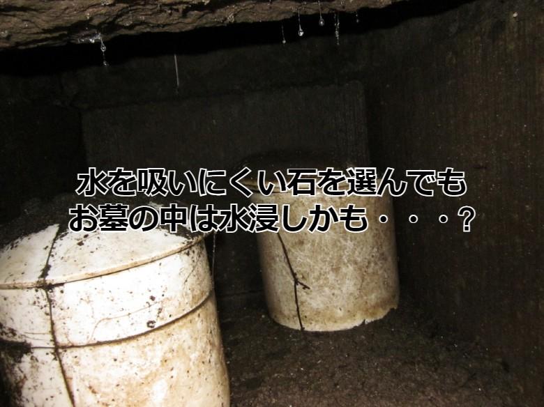 水を吸いにくい石を選んでも、お墓の中は水浸しかも?・・・