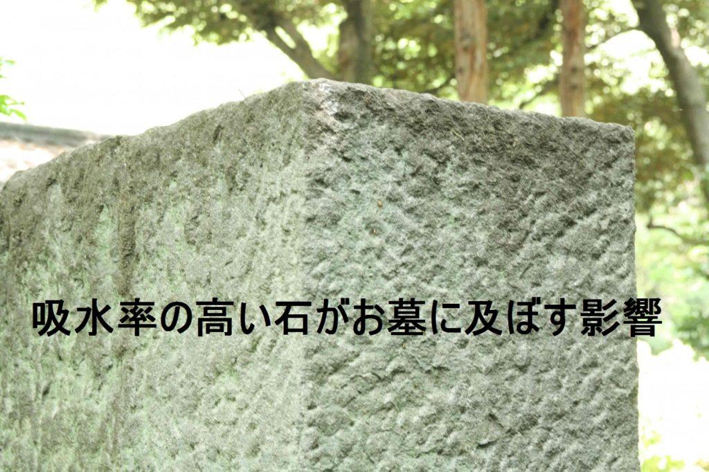 吸水率の高い石がお墓に及ぼす影響