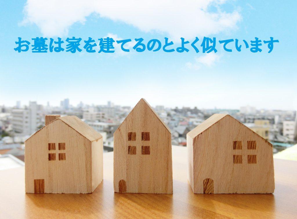 お墓は家を建てるのとよく似ています