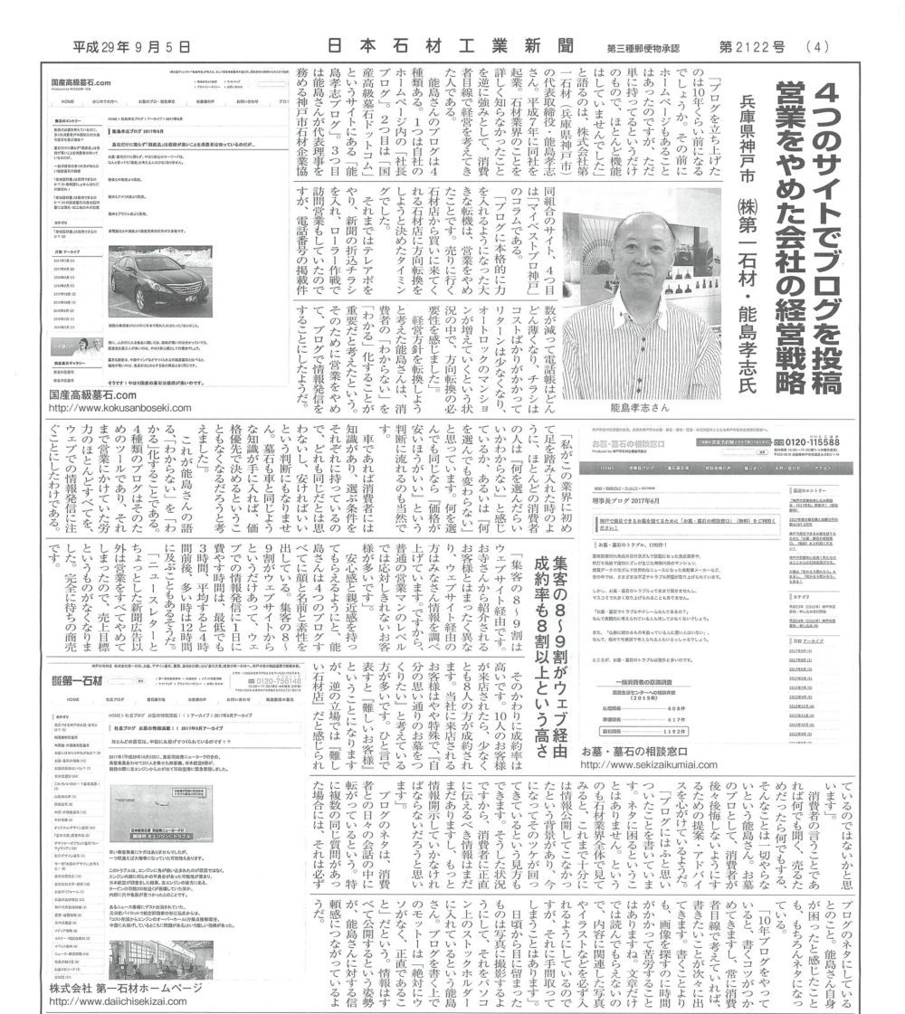 「日本石材工業新聞」取材.2017.9.5.