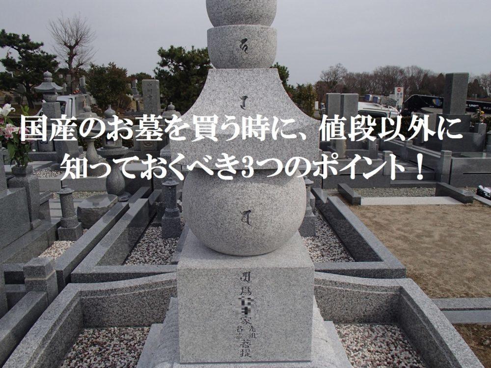 国産のお墓を買う時に、値段以外に知っておくべき3つのポイント!