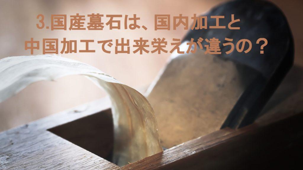 国産墓石は、国内加工と中国加工で出来栄えは違うの?