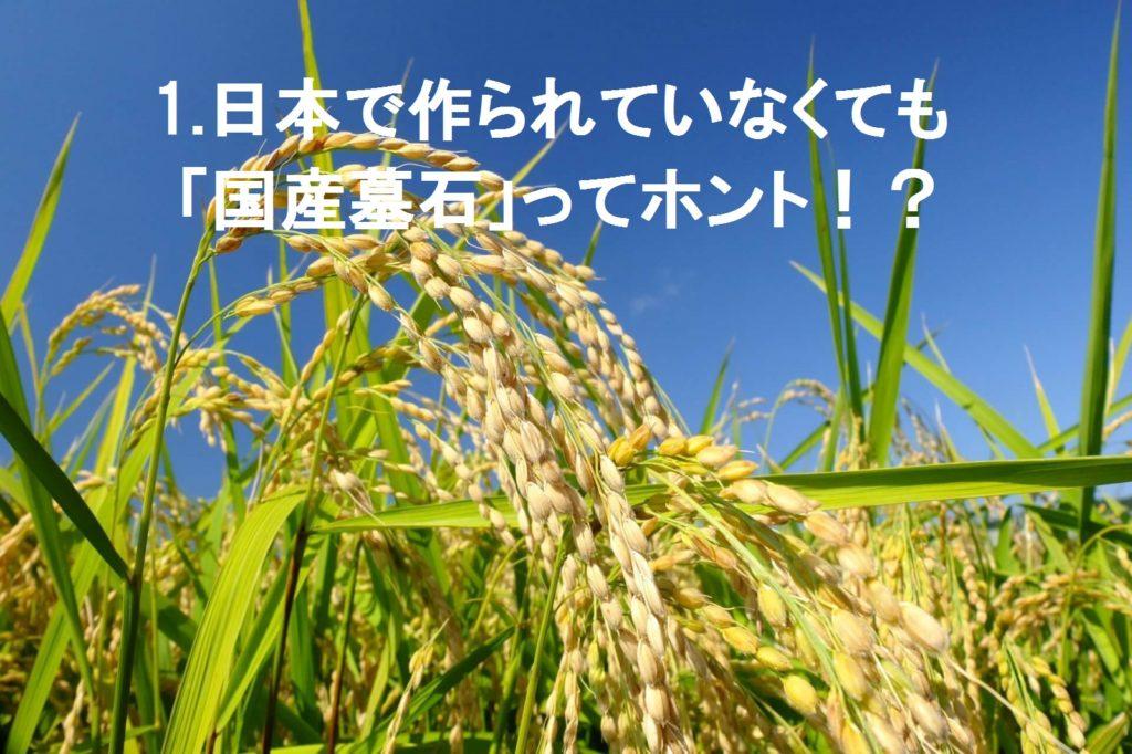 日本で作られていなくても「国産墓石」ってホント!?