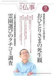 「月刊仏事」2018年9月号