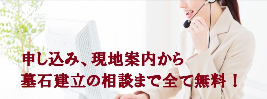 神戸市営墓地の申し込み、現地案内から墓石建立の相談まで全て無料!