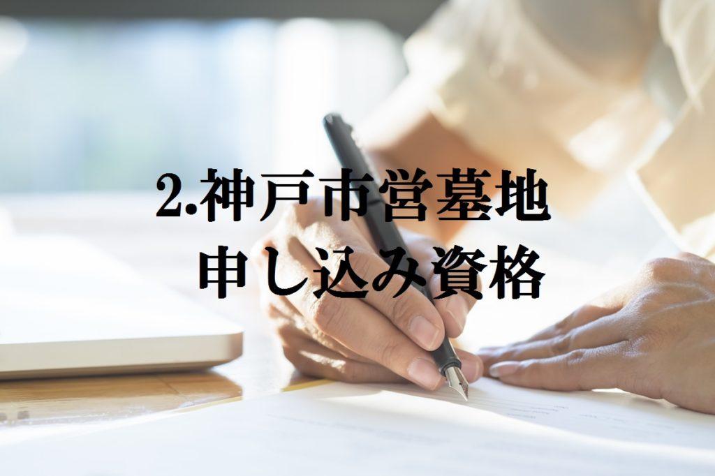 2.神戸市営墓地 申し込み資格