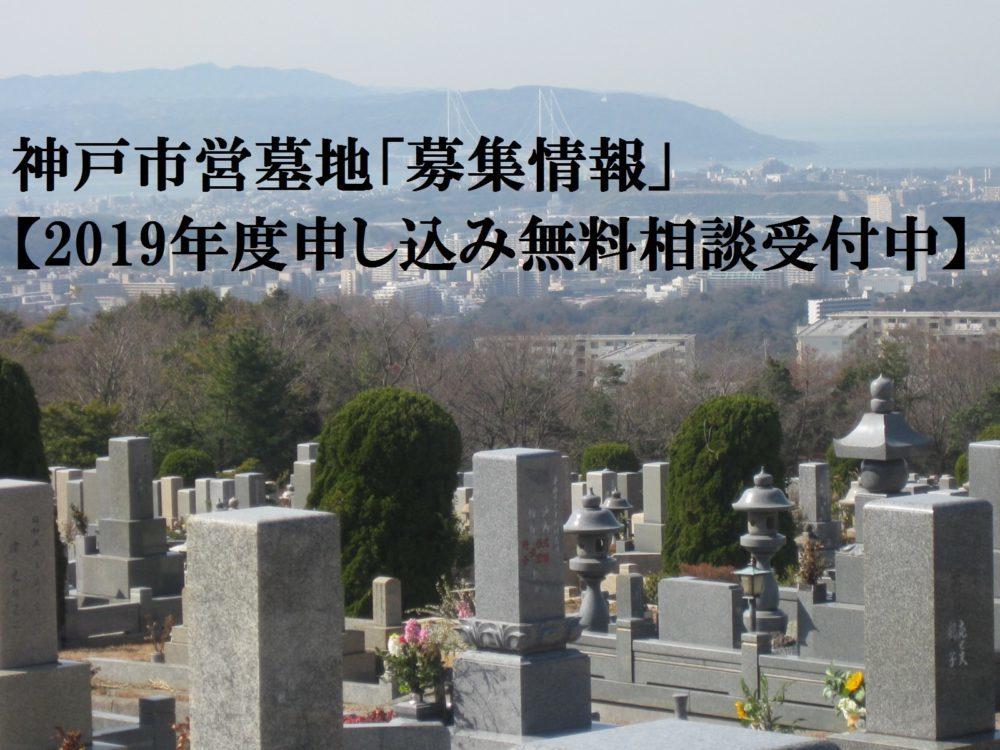 【2019年度申し込み無料相談受付中】神戸市営墓地「募集情報」