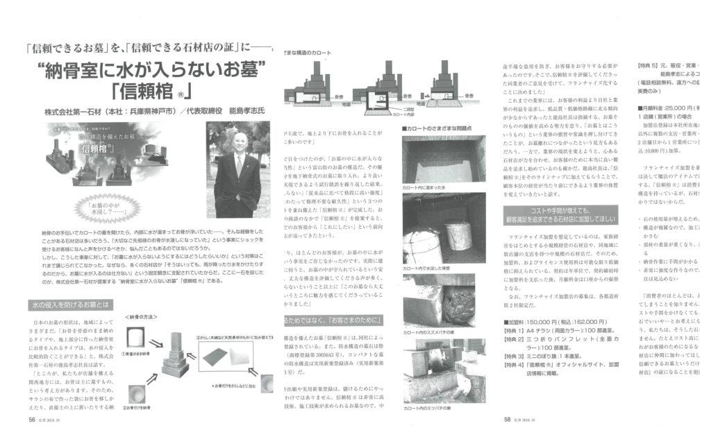 「信頼棺®」の取り組みが、業界誌「月刊仏事」に取材掲載されました!