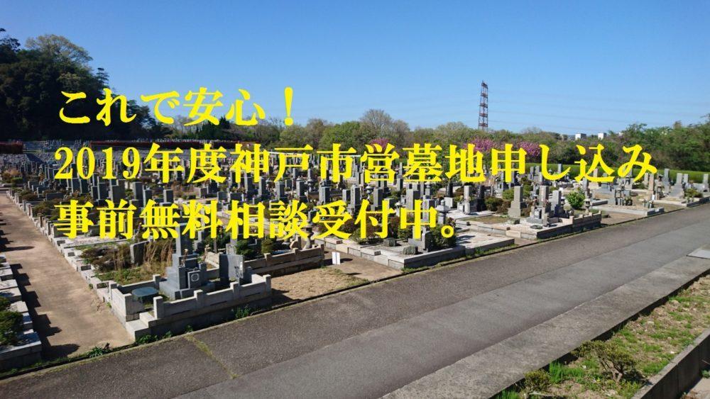 【2019年度事前無料相談受付中】神戸市営墓地「募集情報」