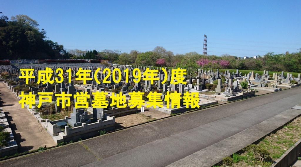 平成31年(2019年)度 神戸市営墓地募集情報
