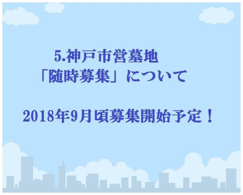 5.神戸市営墓地「随時募集」について 2018年9月頃募集開始予定!
