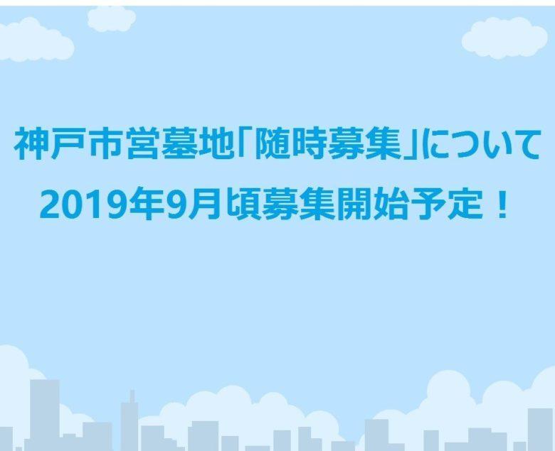 神戸市営墓地「随時募集」について 2019年9月頃募集開始予定!