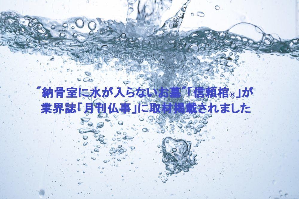 納骨室に水が入らないお墓「信頼棺®」が業界誌「月刊仏事」に取材掲載されました
