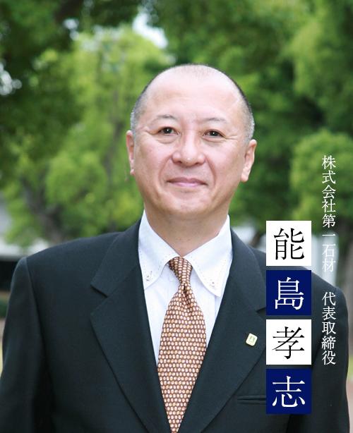 第一石材店 代表取締役 能島孝志