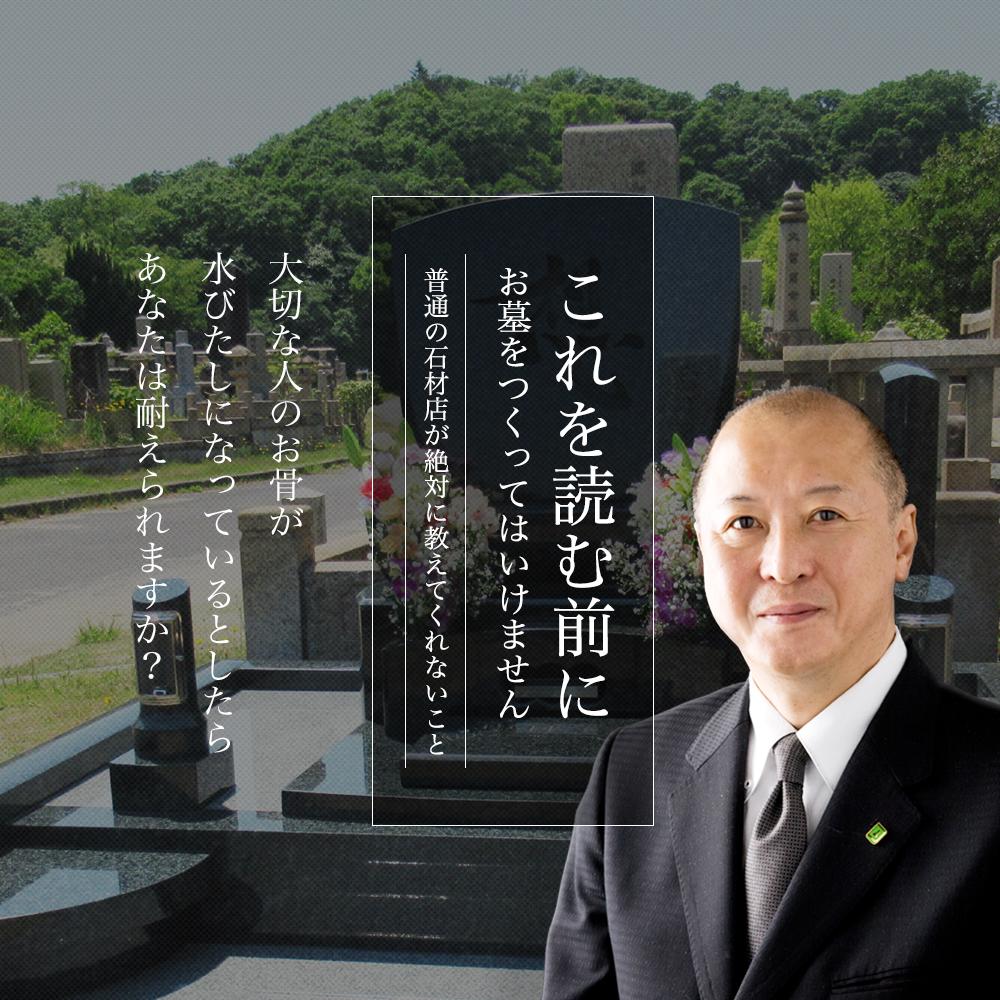 お墓、デザイン墓石、墓地に関するお悩みは『信頼棺®』の神戸市第一石材へ