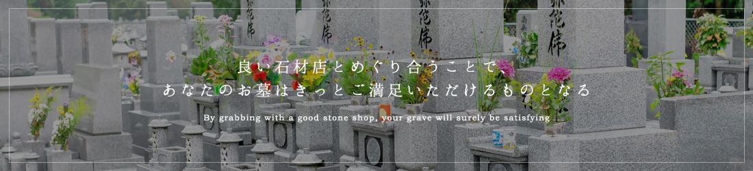 お墓選びは石材店選び