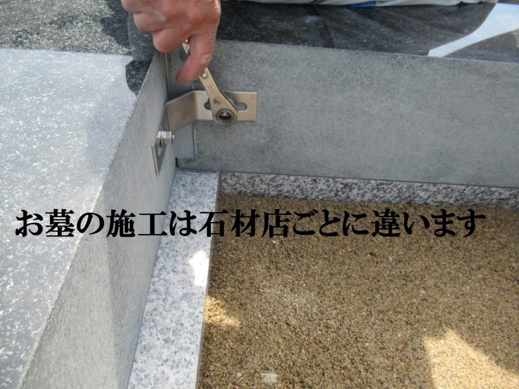 良い大島石を使っているのと墓地での施工は別問題!