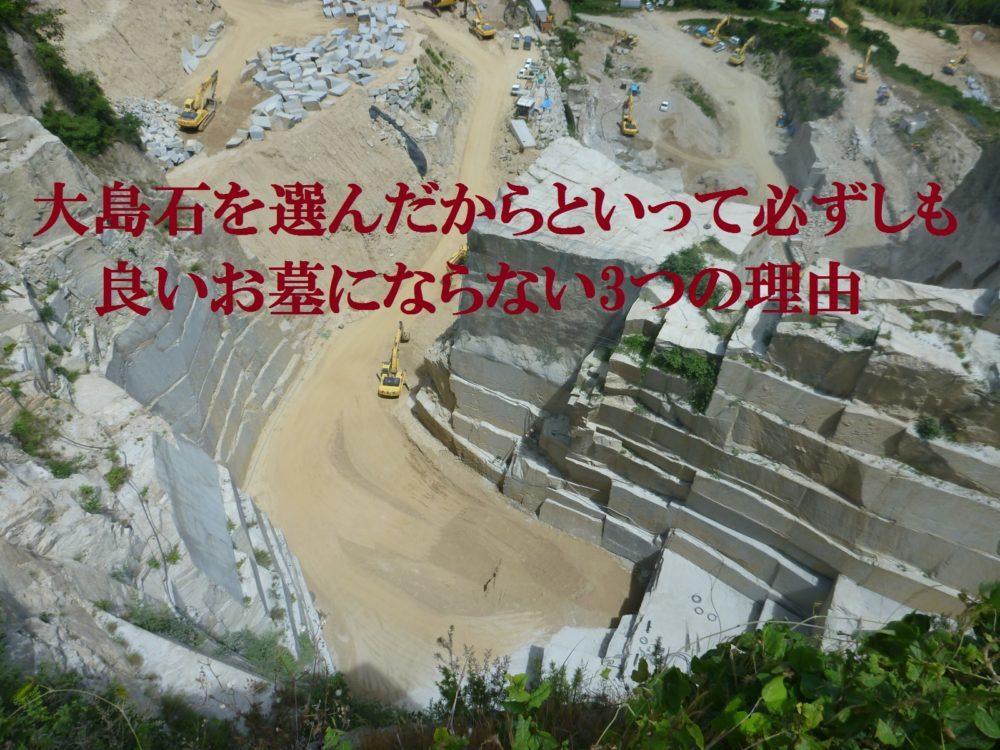 大島石を選んだからといって必ずしも良いお墓にならない3つの理由