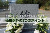 洋墓デザイン墓石で失敗しないための価格以外の3つのポイント
