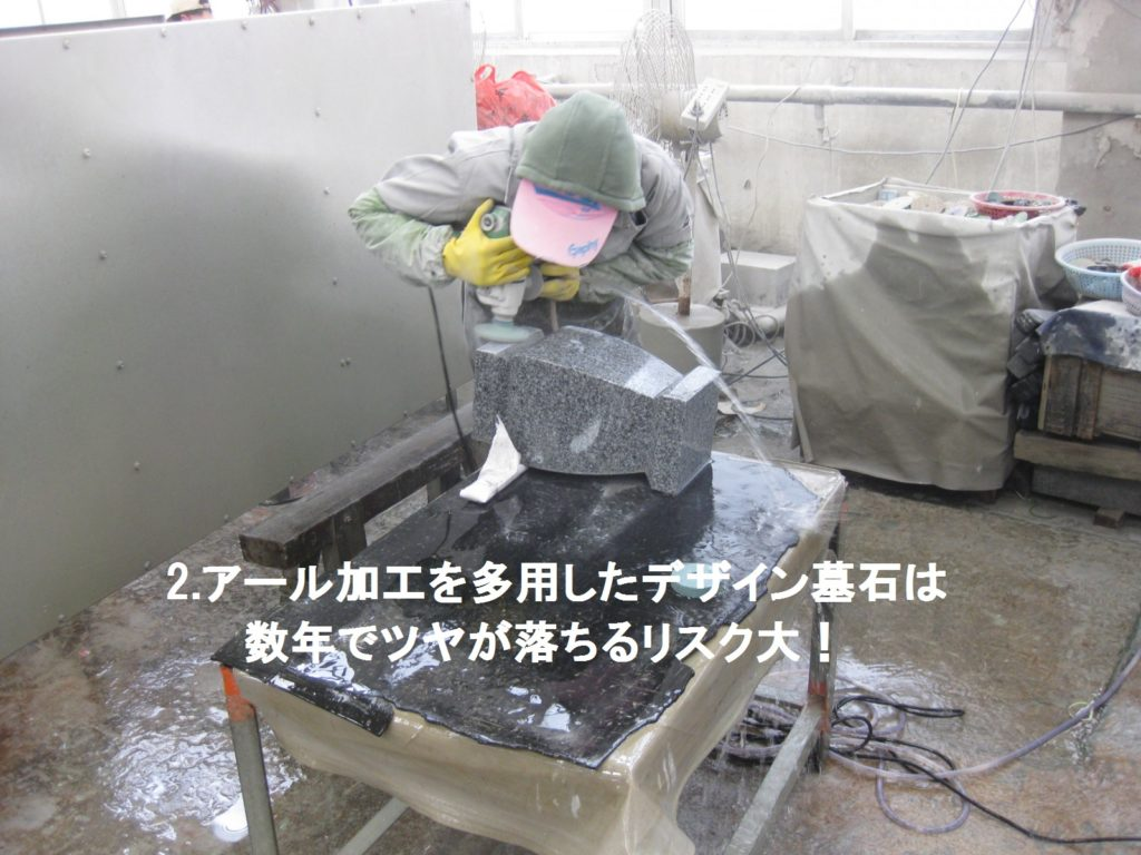 2.アール加工を多用したデザイン墓石は数年でツヤが落ちるリスク大!