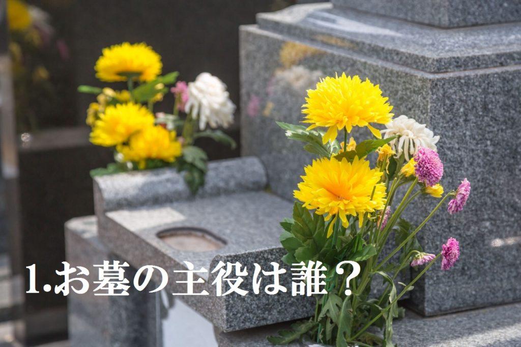 お墓の主役は誰?