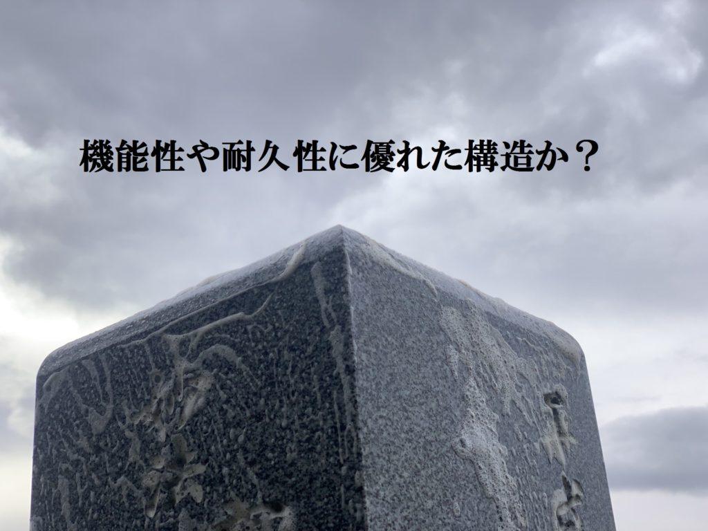 良い大島石であったとしても、お墓の構造・設計はどうなってるの?