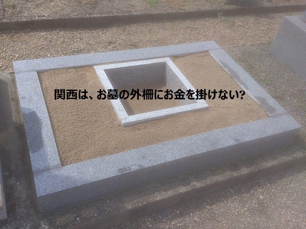 一昔前の関西のお墓は、外柵にお金を掛けない風習がある