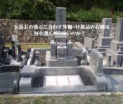 大島石の墓石に合わす外柵・付属品の石種は何を選んだら良いのか?